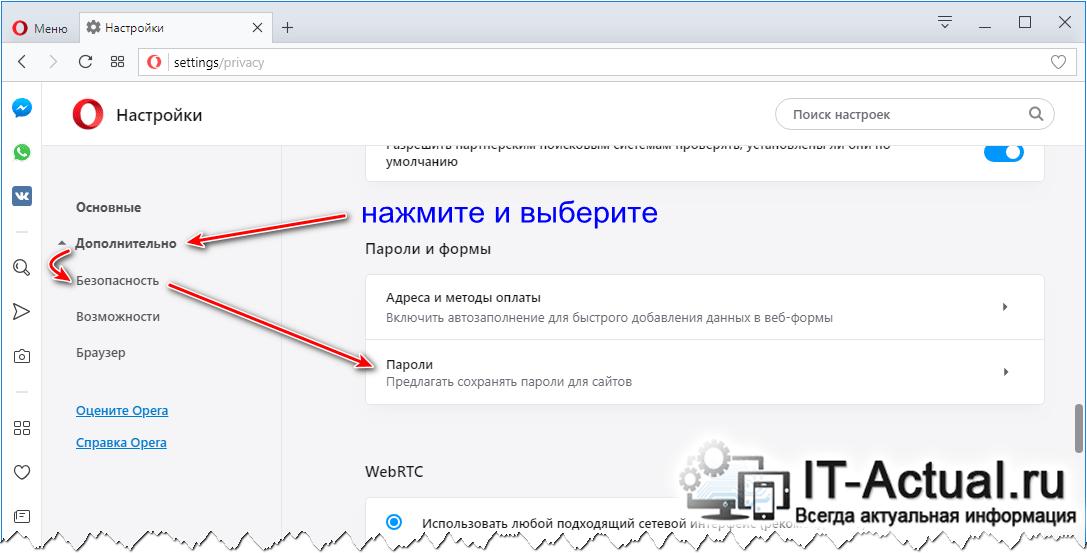Переходим в настройках браузера Opera в раздел логинов с паролями