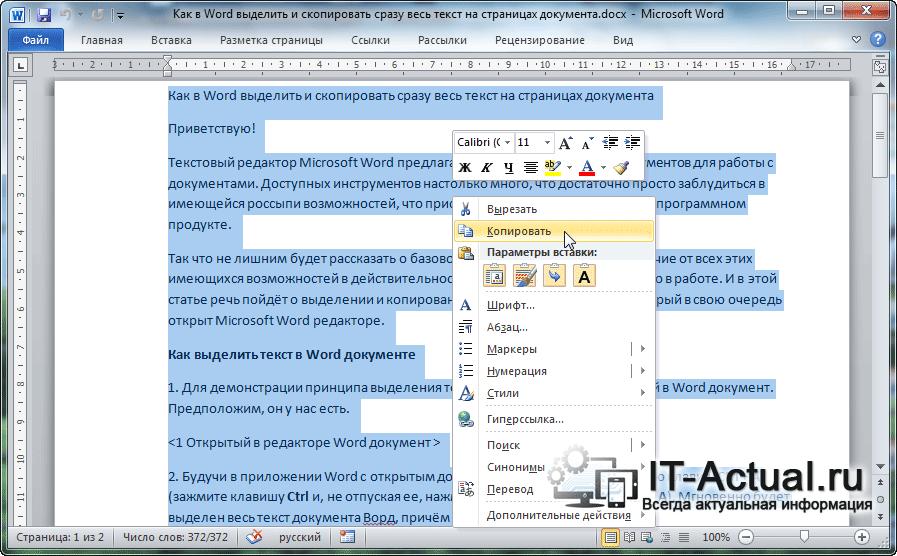 Как сделать скопировать текст 576