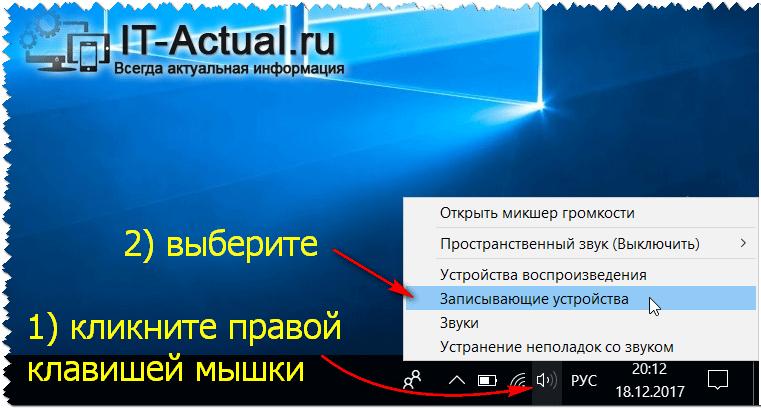 Иконка звука в трее Windows