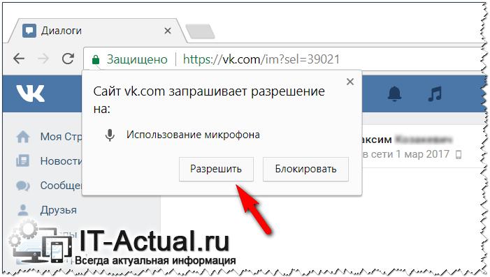 Запрос браузера на доступ к микрофону