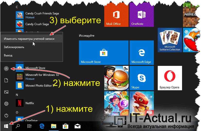 Открываем окно параметров учётной записи в Windows 10