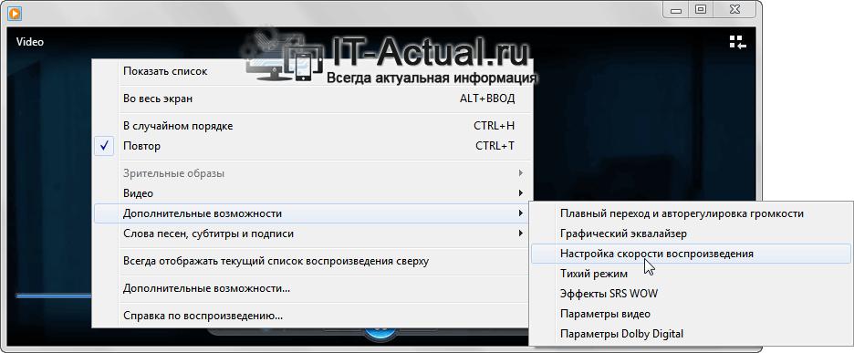 Контекстное меню в Windows Media Player: открытие меню скорости воспроизведения видео