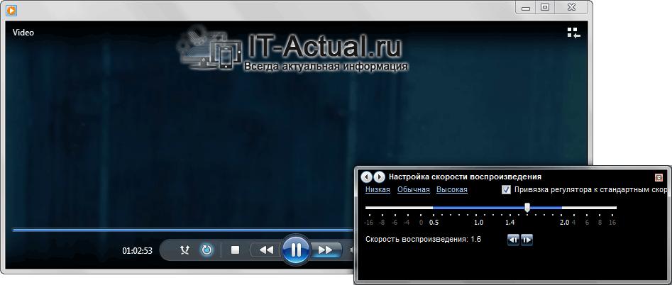 Окно изменения скорости воспроизведения видео в Window Media Player