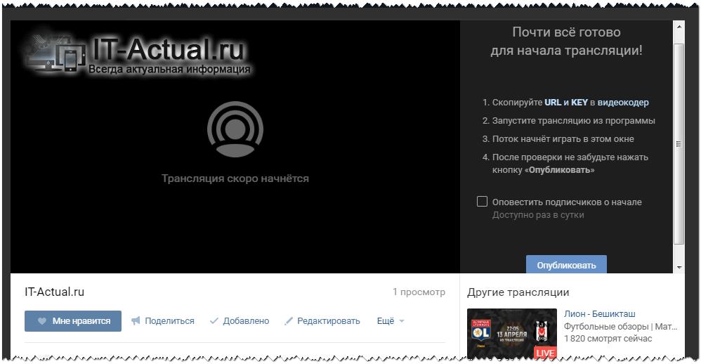 Окно с видеотрансляцией на Вконтакте