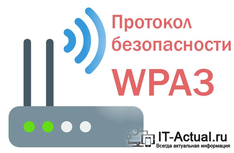 Как переключить протокол безопасности Wi-Fi на WPA3