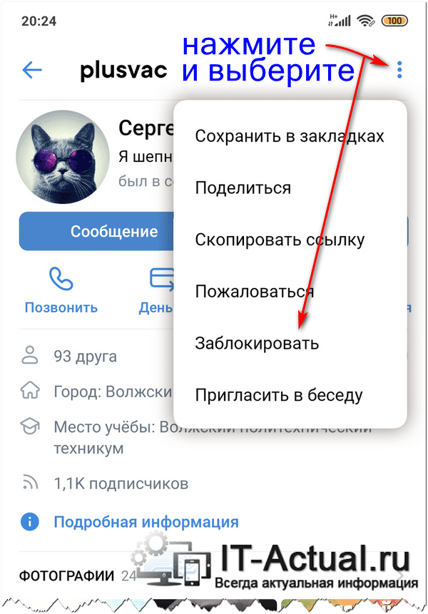 Кидаем в чёрный список беспокоящего вас пользователя через мобильное приложение ВК