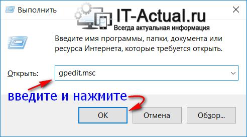Открываем инструмент «редактор локальной групповой политики» в Windows 10