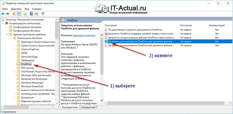 Опция в групповой политике, отвечающая за отключение OneDrive в Windows 10