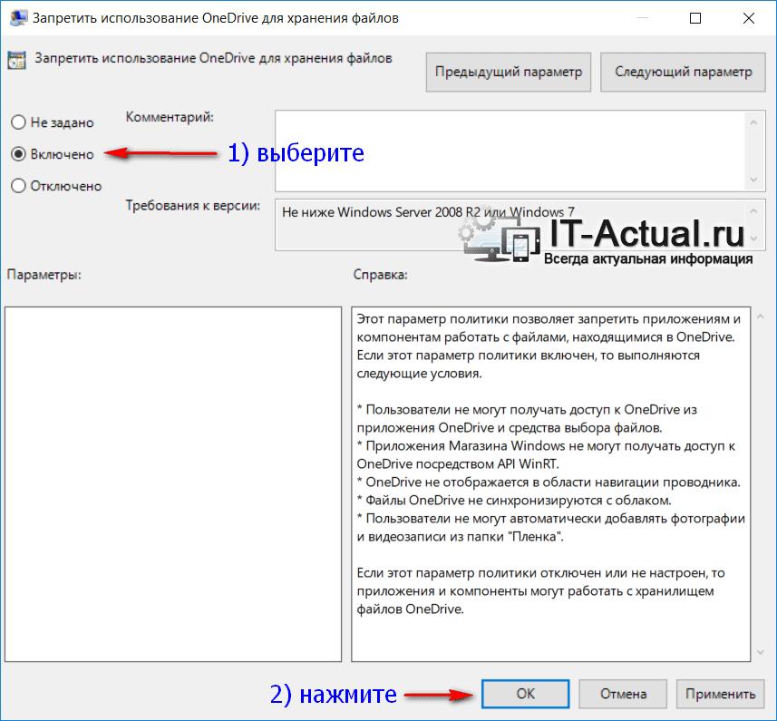 Отключаем OneDrive через групповую политику в Windows 10