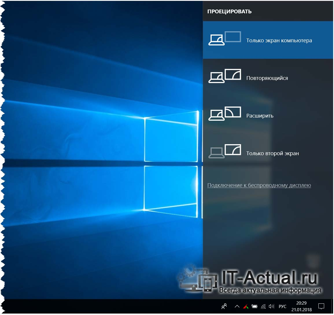 Системное меню переключения вывода видеосигнала в Windows