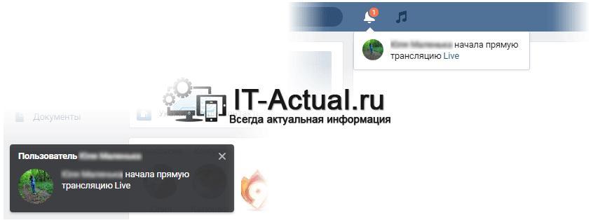 Оповещение о начале трансляции Вконтакте