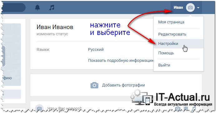Открываем настройки «Вконтакте»
