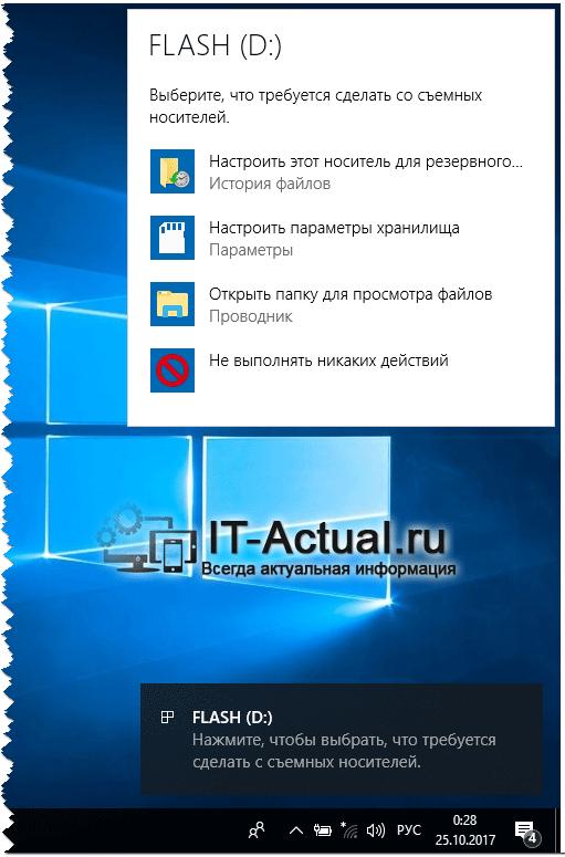 Окно автозапуска при вставке носителя в Windows 10