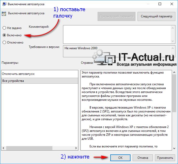 Отключаем автозапуск при вставке устройств через групповую политику Windows 10