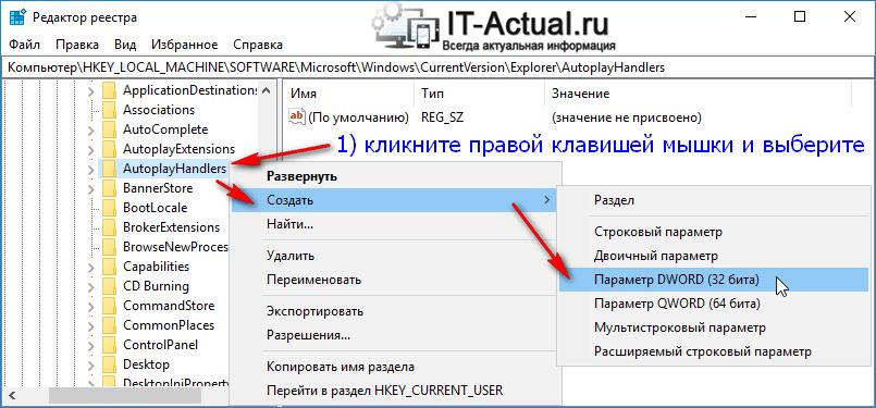 Создаём параметр в редакторе реестра, что отвечает за отключение автозапуска при вставке носителя в Windows 10