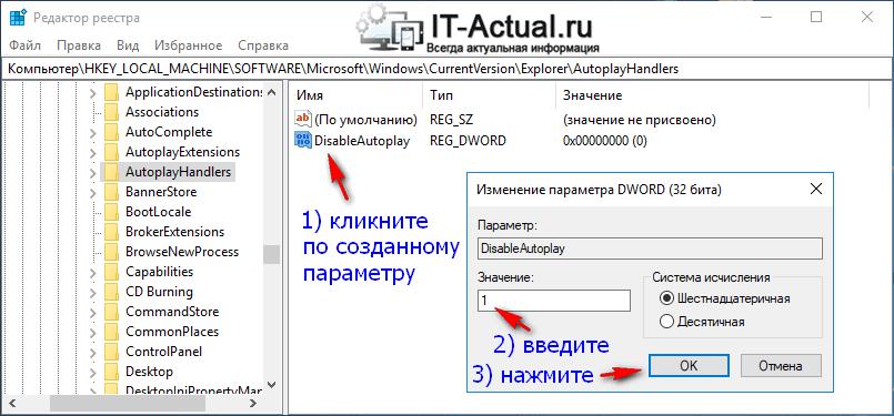 Задаём необходимое значение у параметра в реестре в Windows 10