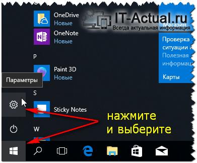 Открываем «Параметры» в Windows 10