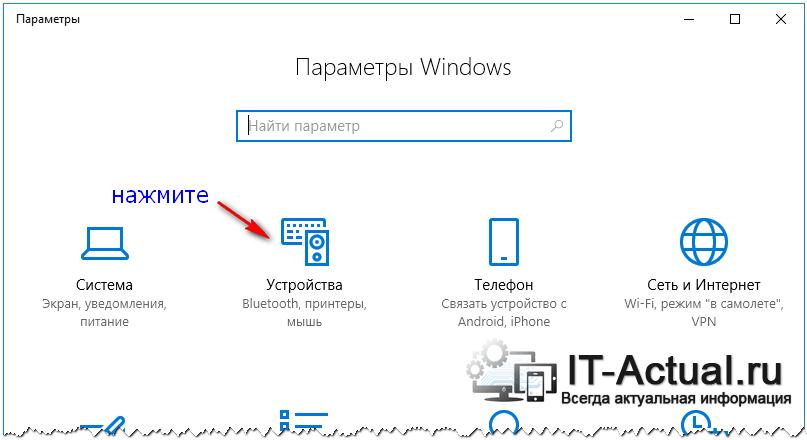 Открываем «Устройства» в Windows 10