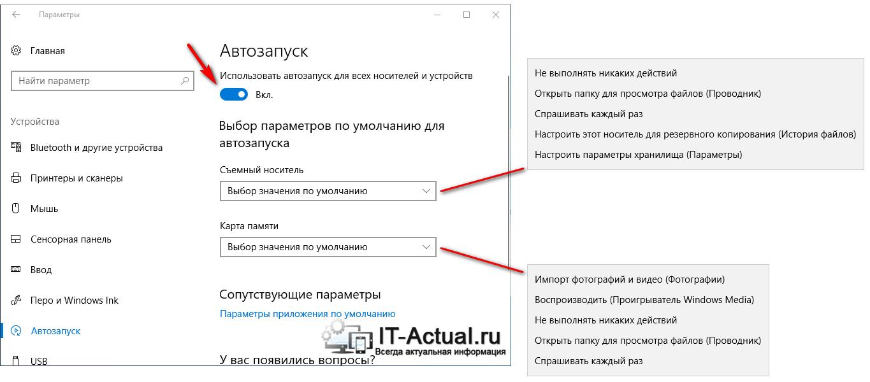 Настраиваем автозапуск при вставке устройств в Windows 10