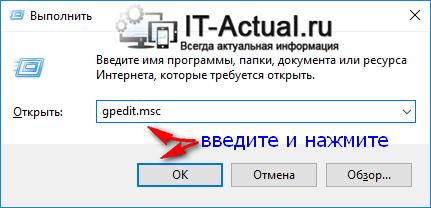 Открываем «Групповые политики» в Windows 10