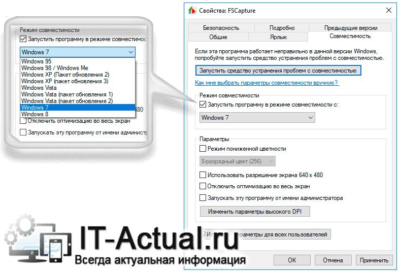 Вкладка «Совместимость» – включение эмуляции окружения прошлой версии Windows для программы