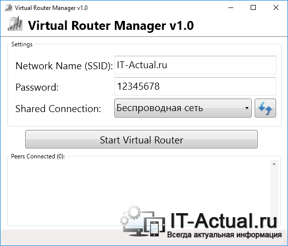 Окно программы Virtual Router Manager
