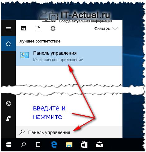 Открытие Панели управления в Windows 10
