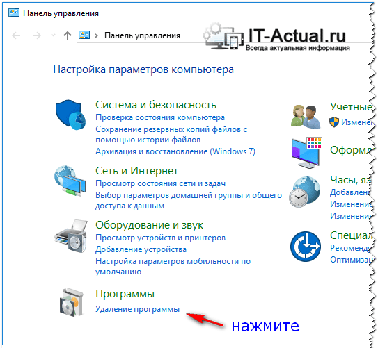 Пункт удаление программы в Windows 10