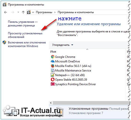 Открываем просмотр установленных обновлений в Windows 10
