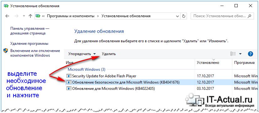 Управляем установленными обновления в Windows 10