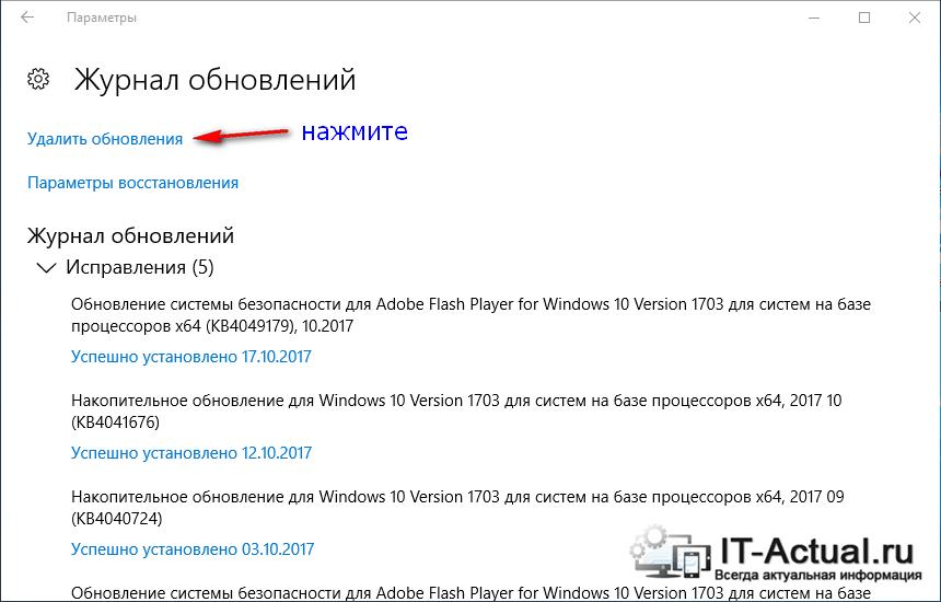 Открытие окна, в котором осуществляется удаление обновлений в Windows 10