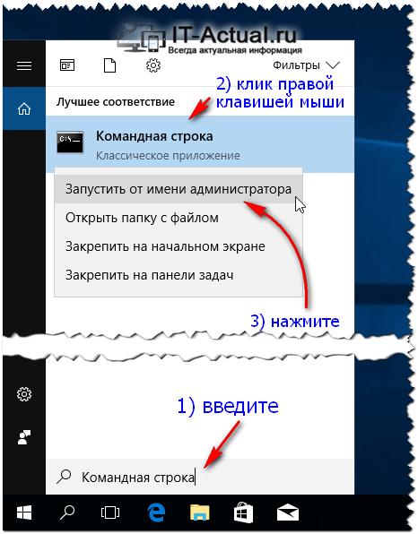 Открываем командную строку от имени администратора в Windows 10