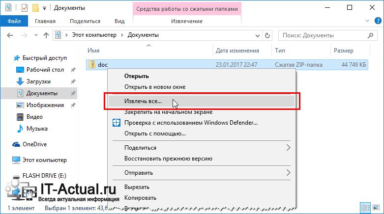 Распаковка ZIP-архива штатными средствами Windows