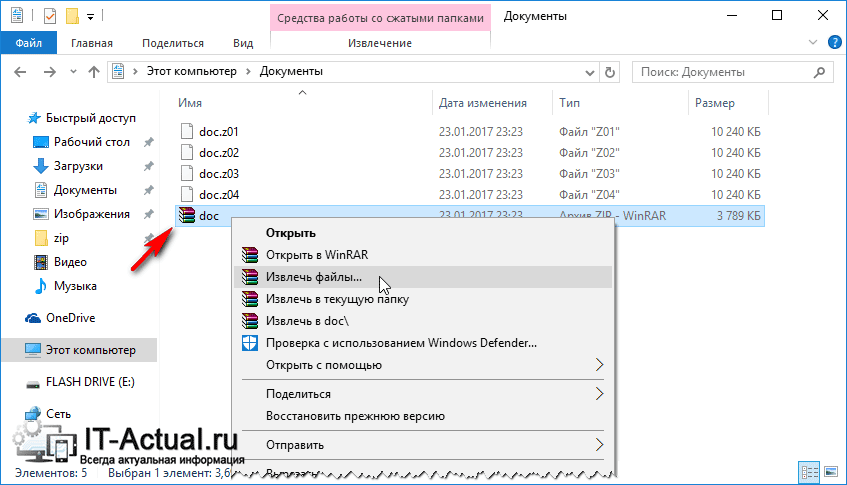 Распаковка многотомного архива