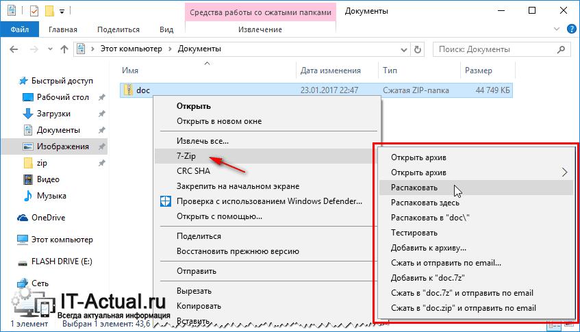 Контекстное меню архиватора 7-ZIP