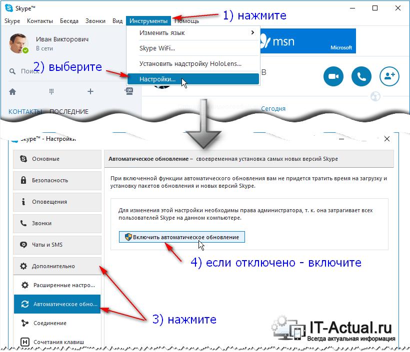 Проверка\включение опции автообновления в настройках программы Skype