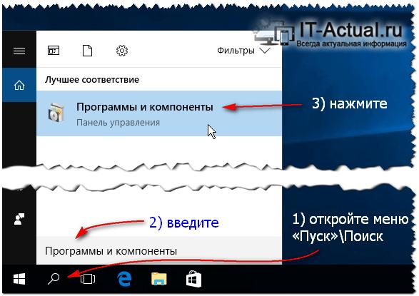 Открытие системного окна «Удаление или изменение программы»