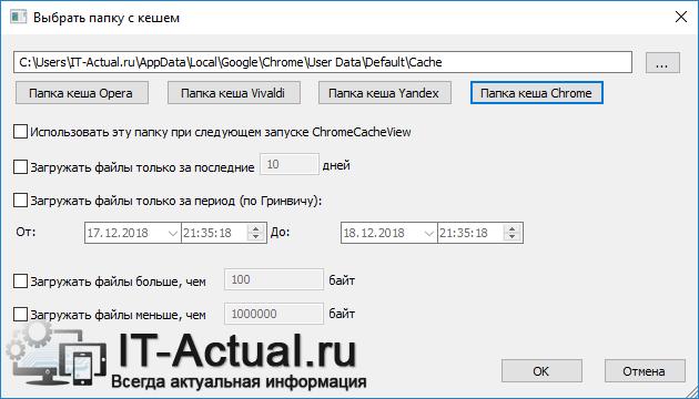 Окно программы, в котором производится выбор или указание папки кэша браузера
