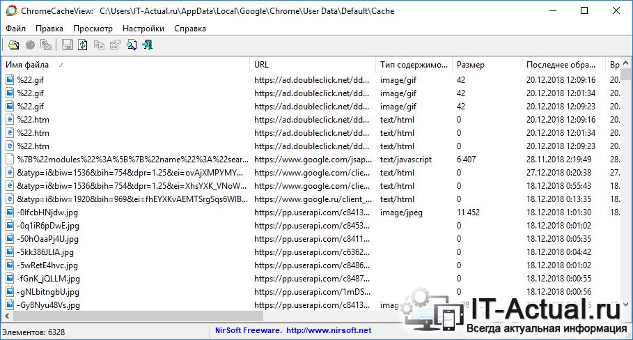 Просматриваем сохранённые в кэше браузера файлы