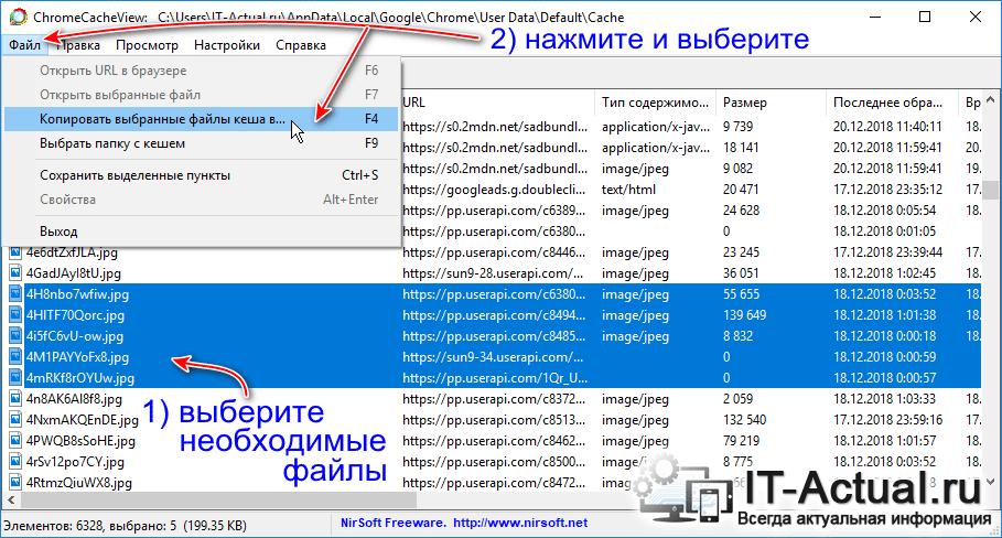 Копируем интересующие файлы из кэша браузера