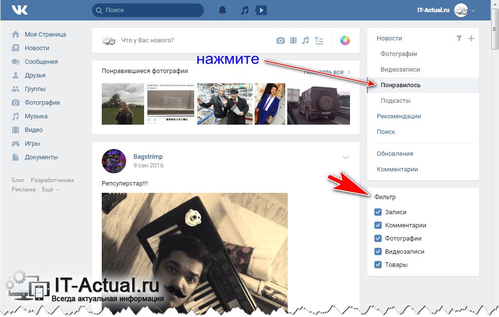 Просматриваем лайкнутые записи, комментарии, фото и видео ВК