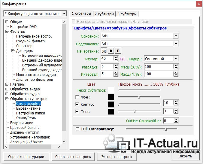 Настройка отображения субтитров в KMPlayer