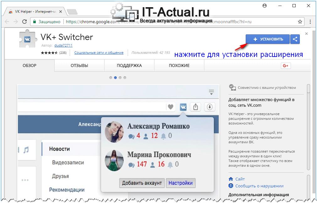 «VK+ Switcher» официальная страница