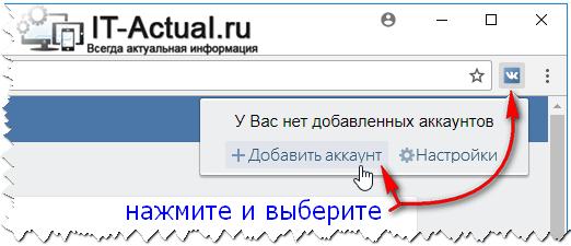 Добавляем аккаунт(ы) Вконтакте, для совместной работы с помощью расширения «VK+ Switcher»
