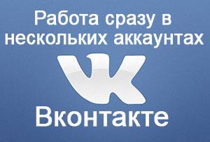 Как работать сразу с несколькими учётными записями Вконтакте