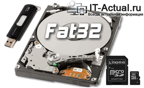 Файловая система FAT 16 и FAT32