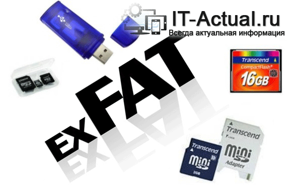 Файловая система ExFat