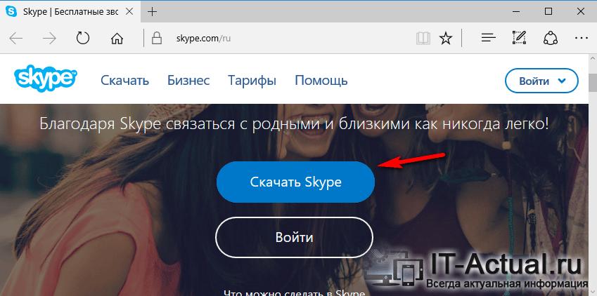 Скачиваем Skype с официального сайта