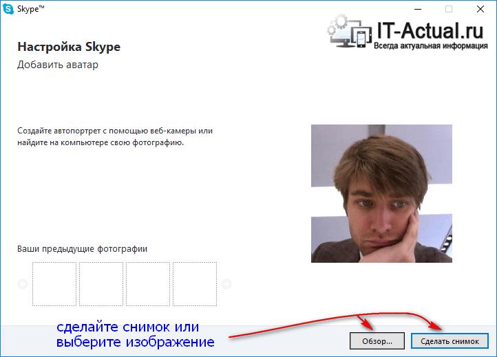 Окно мастера настройки Skype: установка аватара