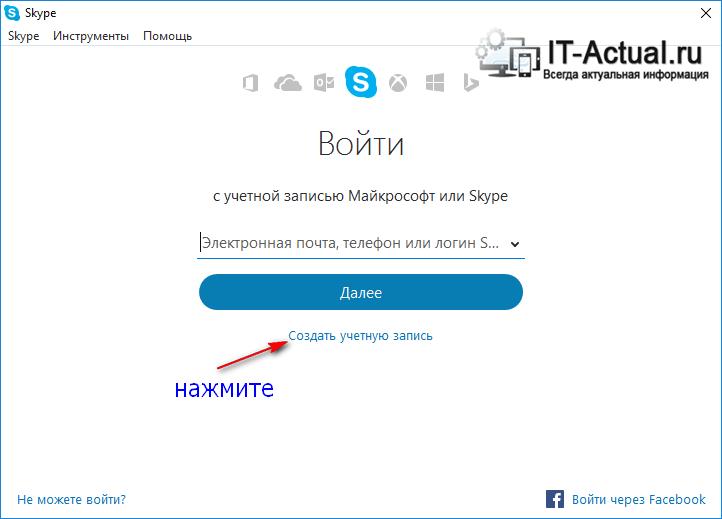 Окно программы Skype: зарегистрироваться или войти с имеющимся логином и паролем